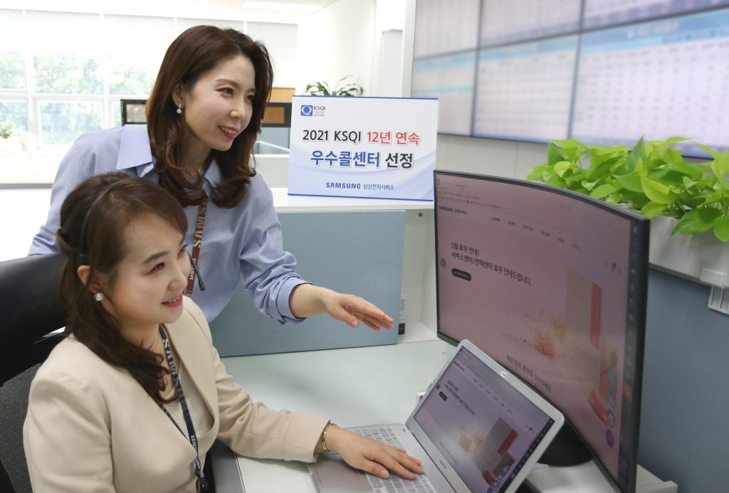 삼성전자서비스, '2021 KSQI' 12년 연속 우수콜센터 선정